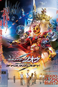 Kamen Rider Zi-O NEXT TIME: Geiz Majesty