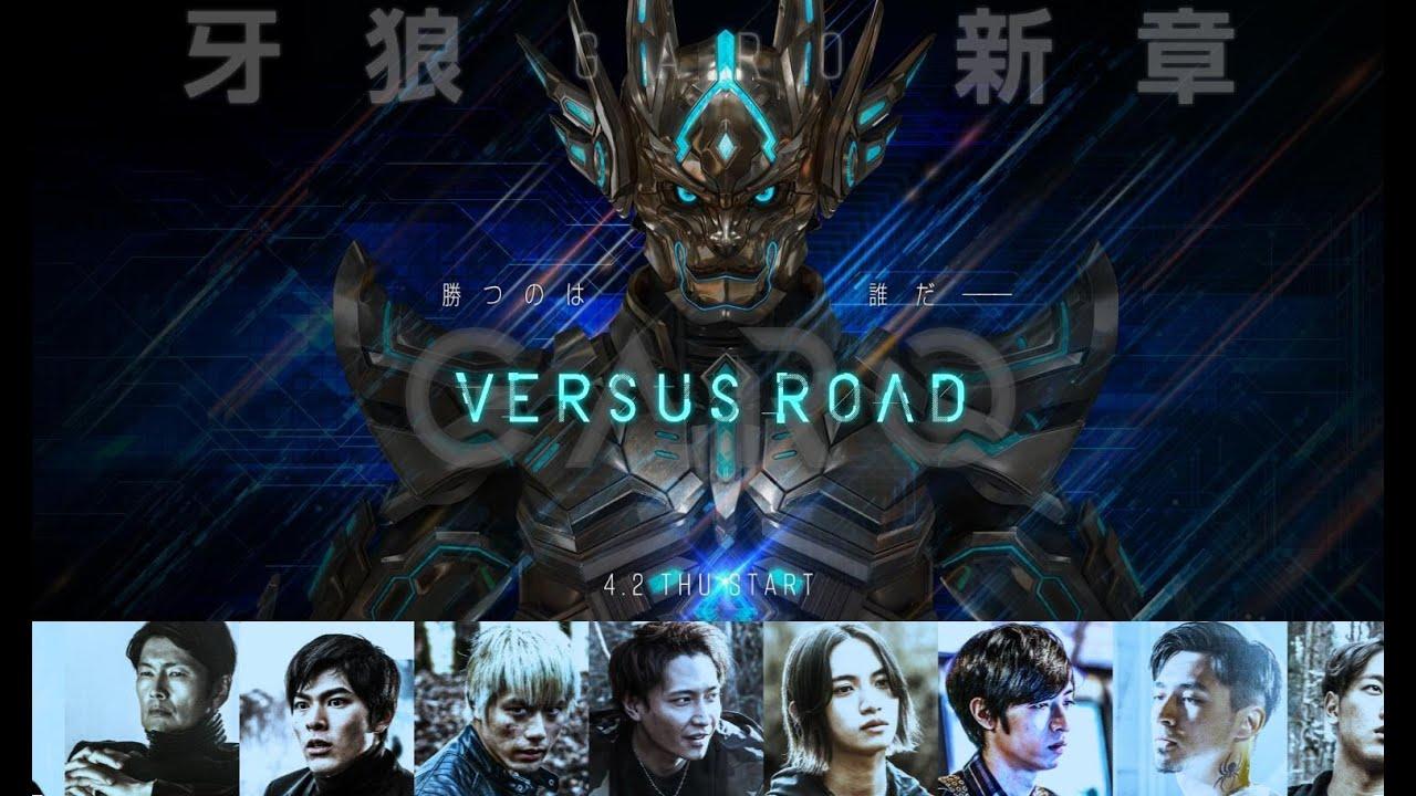 2020 - GARO Versus Road