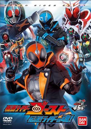 Kamen Rider Ghost: Legendary! Riders' Souls!
