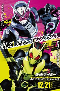 Kamen Rider Reiwa - The First Generation