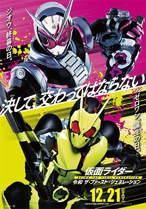 Kamen Rider Reiwa - The First Generation