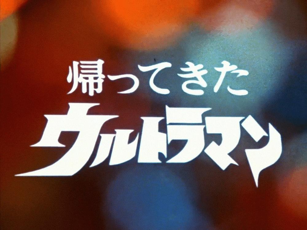 Return of Ultraman 1971