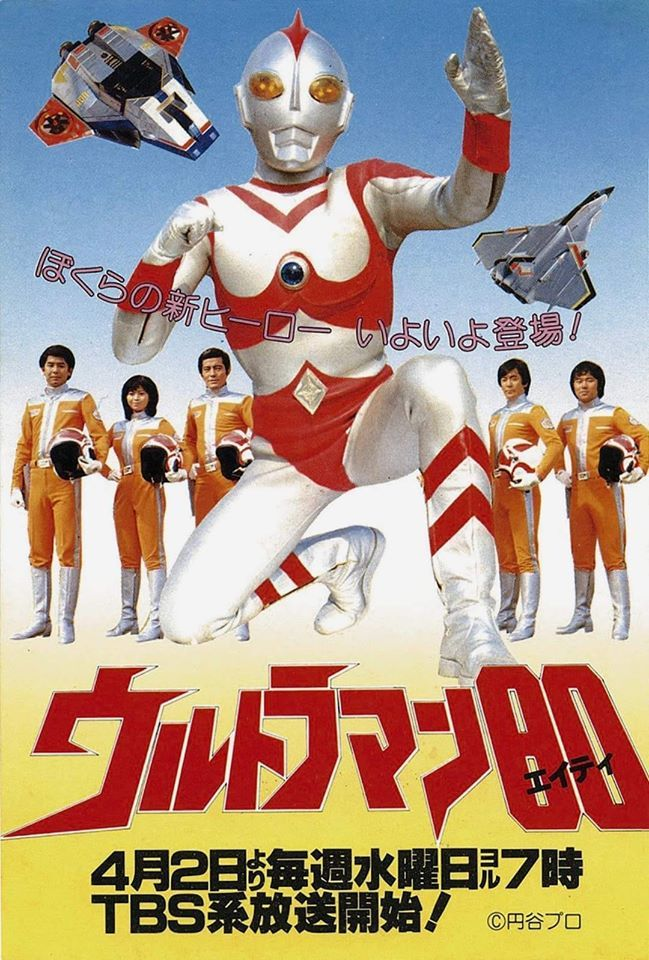 Ultraman 80 - 1980