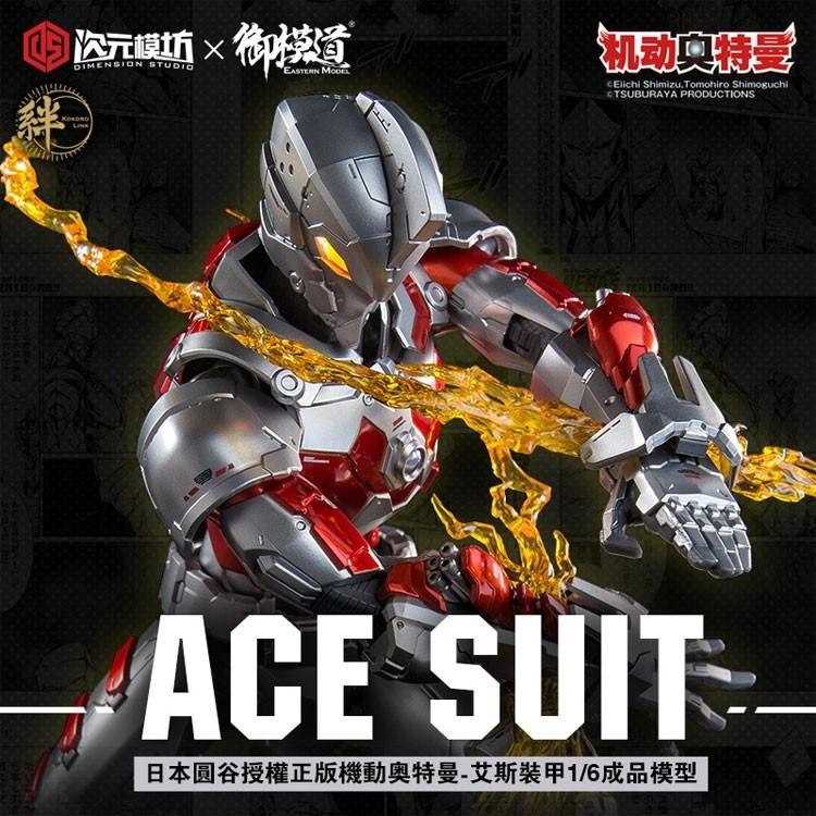 Ultraman Ace 1972