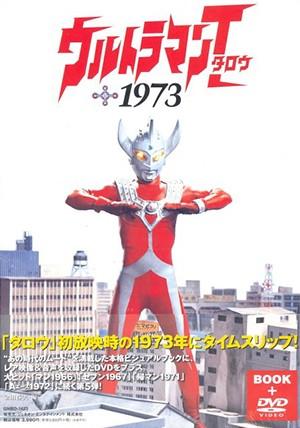 Ultraman Taro 1973