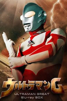 Ultraman: Towards the Future (AKA: Ultraman Great)