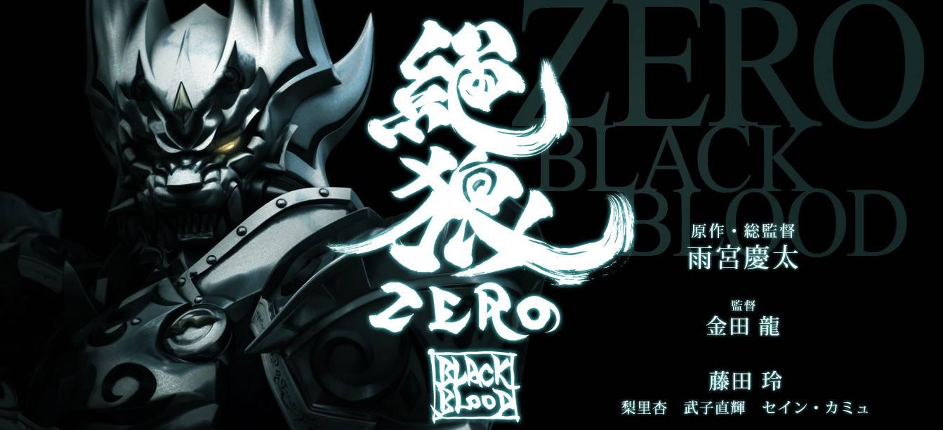 Zero - Hắc Huyết