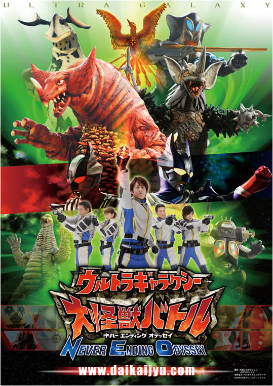 2009 - Ultra Galaxy Daikaijyu Battle Never Ending Odyssey