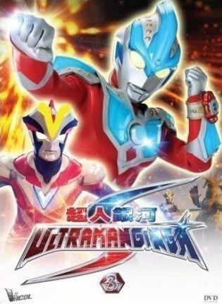 2013 - Ultraman Ginga