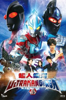 2013 - Ultraman Ginga